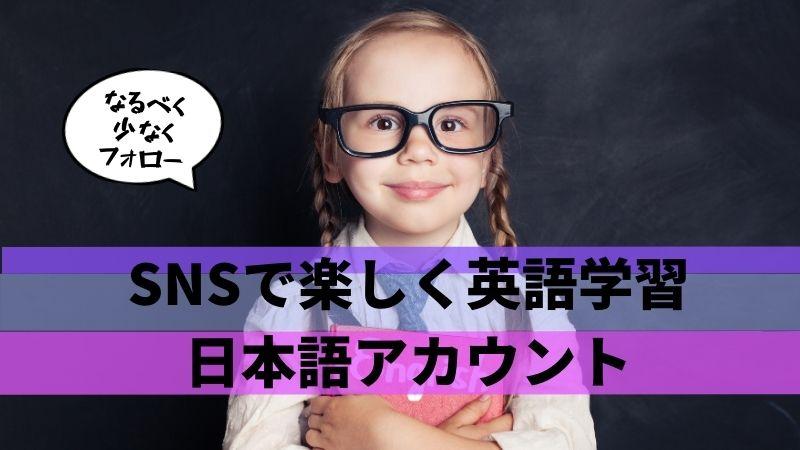 SNS英語学習7
