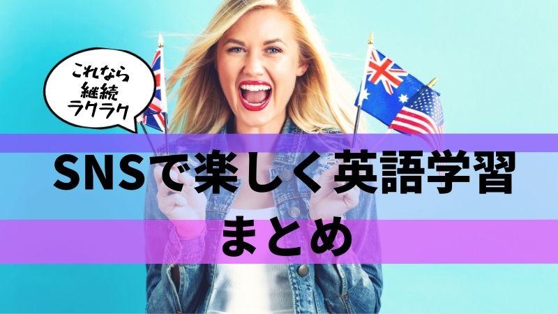 SNS英語学習3