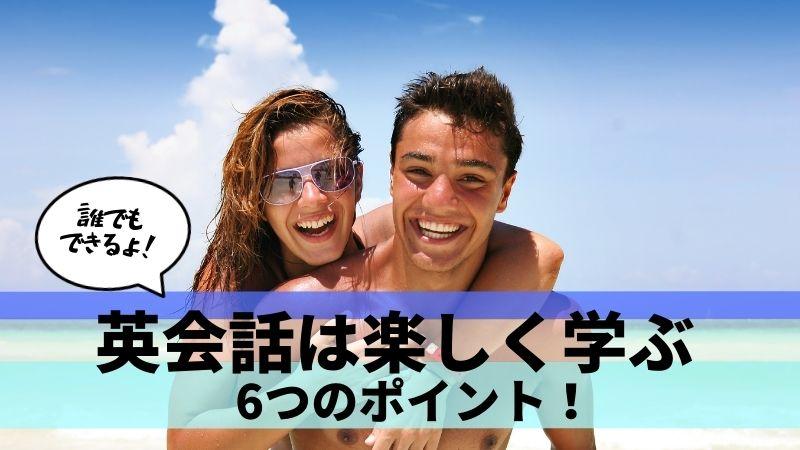 楽しくカップルビーチ