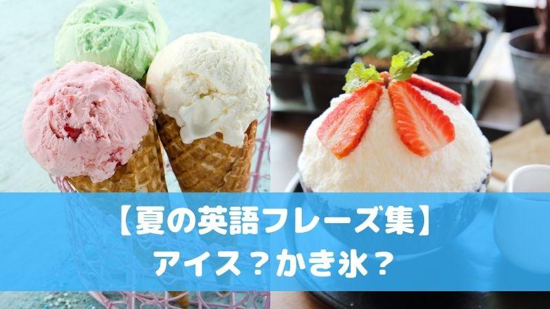 アイスクリームとかき氷