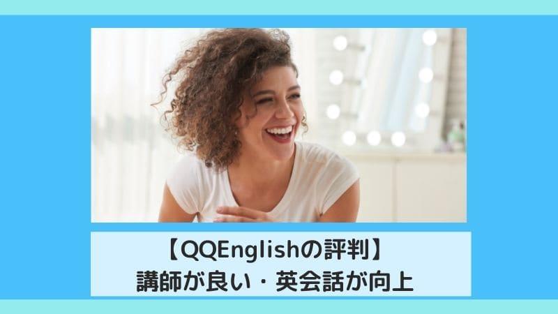 女性が笑う